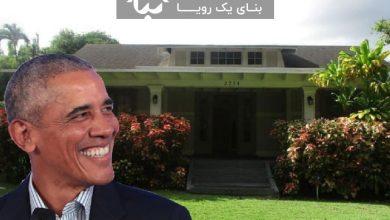 Photo of آیا میخواهید خانهای را بخرید که اوباما کودکیاش را در آن گذرانده است