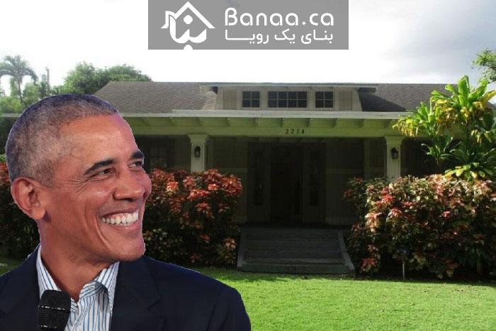 آیا میخواهید خانهای را بخرید که اوباما کودکیاش را در آن گذرانده است