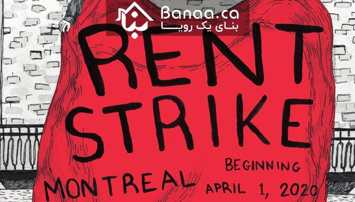 تلاشهای مدنی در کانادا برای اینکه اجاره خانهها در اول اپریل پرداخت نشود