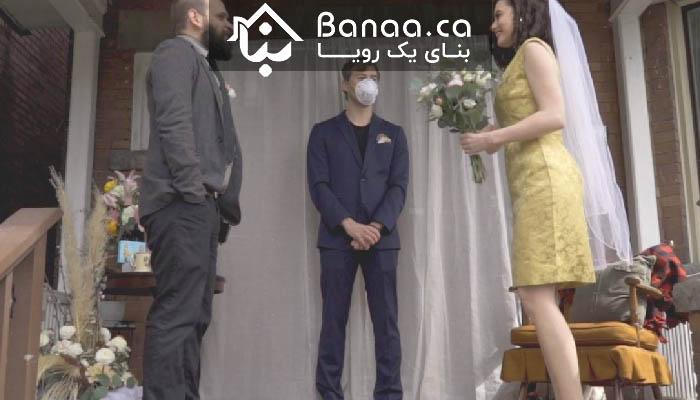 وقتی کرونا باشد، برای یک عروسی فقط دو نفر عاشق میخواهید و یک ایوان؛ تجربهای در تورنتو
