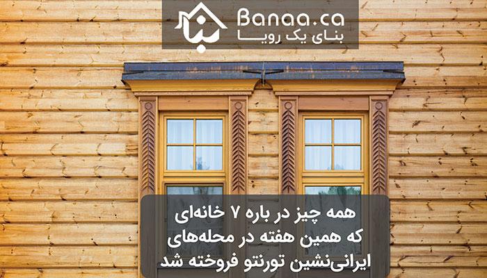 همه چیز در باره ۷ خانهای که همین هفته در محلههای ایرانینشین تورنتو فروخته شدند