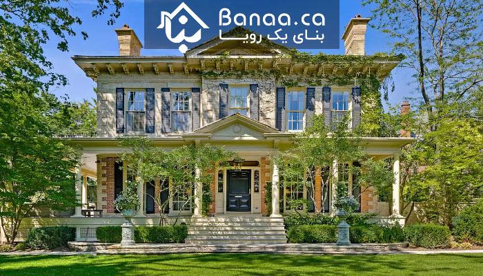 گرانترین خانههای تورنتو که اکنون برای فروش گذاشته شدهاند