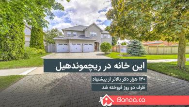 Photo of این خانه در ریچموندهیل ظرف دو روز ۱۳۰ هزار دلار بالاتر از پیشنهاد فروخته شد