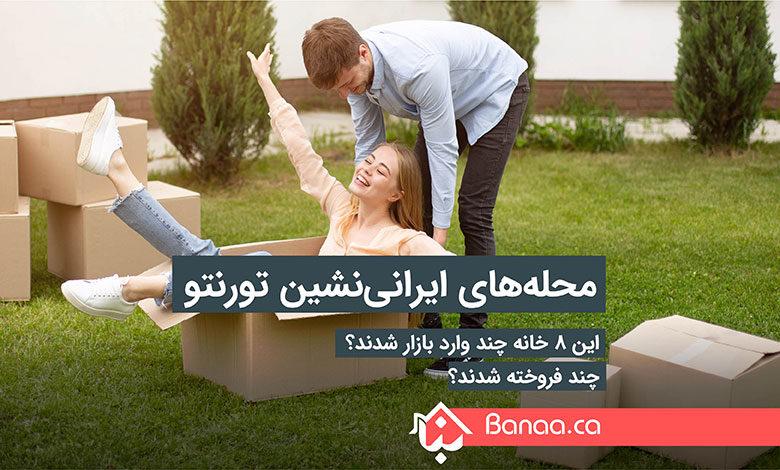 Photo of این ۸ خانه در محلههای ایرانینشین تورنتو؛ چند وارد بازار شدند، چند فروخته شدند