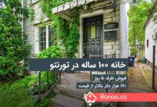 Photo of فروش خانه ۱۰۰ ساله در تورنتو ظرف ۵ روز و ۱۷۰ هزار دلار بالاتر از قیمت پیشنهادی