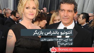Photo of چرا کسی خانه ۷.۵ میلیون دلاری آنتونیو باندراس بازیگر را نمیخرد؟