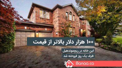 Photo of این خانه در ریچموندهیل ظرف یک روز و ۱۰۰ هزار دلار بالاتر از قیمت پیشنهادی فروخته شد