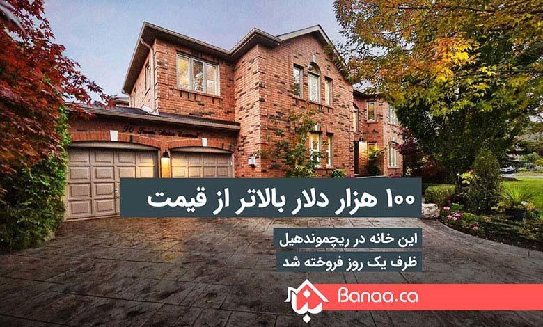 این خانه در ریچموندهیل ظرف یک روز و ۱۰۰ هزار دلار بالاتر از قیمت پیشنهادی فروخته شد