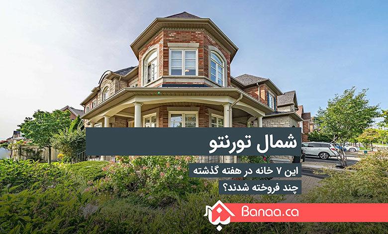 ریچموندهیل، نیومارکت، وان و آرورا؛ این ۷ خانه در شمال تورنتو هفته گذشته چند فروخته شدند؟