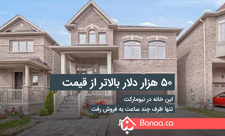 نیومارکت؛ این خانه تنها ظرف چند ساعت و ۵۰ هزار دلار بالاتر از قیمت پیشنهادی فروش رفت