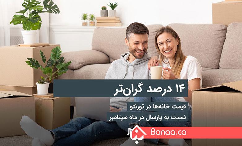 قیمت خانهها در تورنتو ۱۴ درصد نسبت به پارسال گرانتر شده است؛ آمار سپتامبر