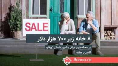 Photo of ۸ خانه زیر ۷۰۰ هزار دلار در محلههای ایرانینشین شمال تورنتو