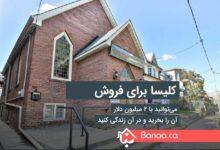 Photo of کلیسای فروشی در تورنتو؛ شما میتوانید با دو میلیون دلار آن را بخرید و در آن زندگی کنید