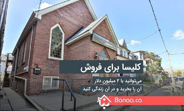 کلیسای فروشی در تورنتو؛ شما میتوانید با دو میلیون دلار آن را بخرید و در آن زندگی کنید