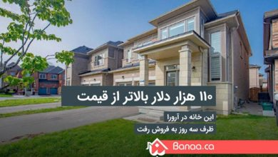 آرورا؛ این خانه دیتچد ۱۱۰ هزار دلار بالاتر از قیمت و ظرف سه روز فروخته شد
