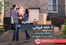 Photo of نوامبر ۲۰۲۰؛ هفت خانه فروشی در محلههای ایرانینشین با قیمت زیر یک میلیون دلار