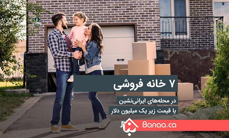 نوامبر ۲۰۲۰؛ هفت خانه فروشی در محلههای ایرانینشین با قیمت زیر یک میلیون دلار