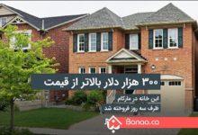 Photo of مارکام؛ این خانه دیتچد ظرف سه روز و ۳۰۰ هزار دلار بالاتر از قیمت پیشنهادی فروخته شد