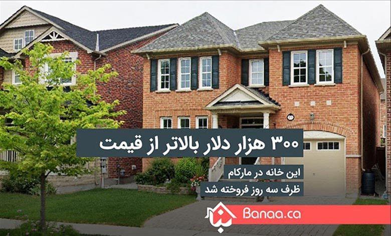 مارکام؛ این خانه دیتچد ظرف سه روز و ۳۰۰ هزار دلار بالاتر از قیمت پیشنهادی فروخته شد