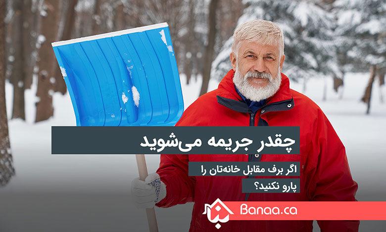 چقدر جریمه میشوید، اگر برف مقابل خانهتان را پارو نکنید؟