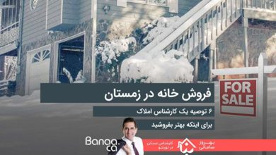 Photo of فروش خانه در زمستان؛ ۶ راهکار برای اینکه موفقتر باشید