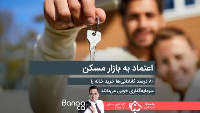 Photo of اعتماد به بازار مسکن؛ ۸۰ درصد کانادائیها خرید خانه را سرمایهگذاری خوبی میدانند