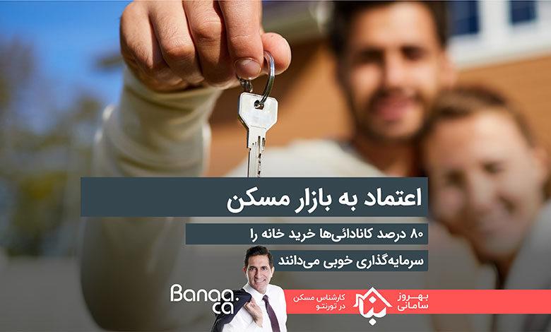 اعتماد به بازار مسکن؛ ۸۰ درصد کانادائیها خرید خانه را سرمایهگذاری خوبی میدانند