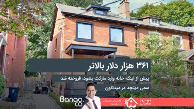 Photo of این خانه سمیدیتچد در میدتاون تورنتو پیش از اینکه وارد مارکت شود، ۳۶۱ هزار دلار بالاتر فروخته شد