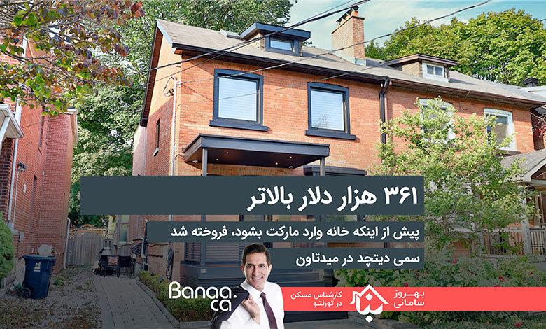 این خانه سمیدیتچد در میدتاون تورنتو پیش از اینکه وارد مارکت شود، ۳۶۱ هزار دلار بالاتر فروخته شد