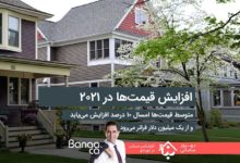 Photo of متوسط قیمت مسکن امسال در تورنتو با ۱۰ درصد افزایش از یک میلیون دلار فراتر میرود