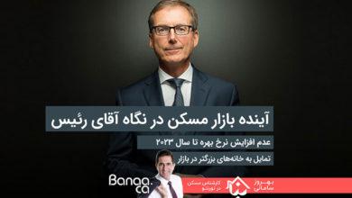 Photo of آینده بازار مسکن در نگاه آقای رئیس؛ عدم افزایش نرخ بهره تا سال ۲۰۲۳ و تمایل به خانههای بزرگتر در بازار