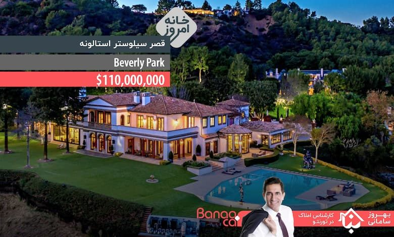 سیلوستر استالونه قصر خود را ۱۱۰ میلیون دلار میفروشد