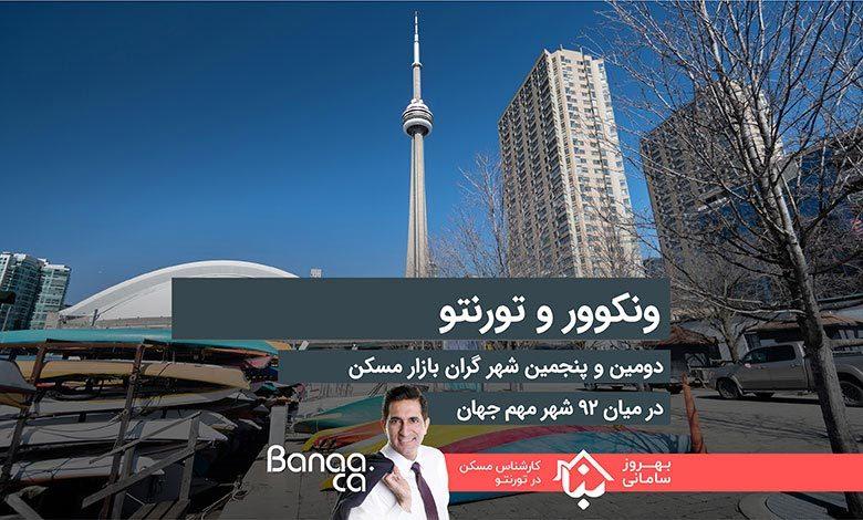 ونکوور دومین و تورنتو پنجمین شهر گران بازار مسکن در میان ۹۲ شهر مهم جهان