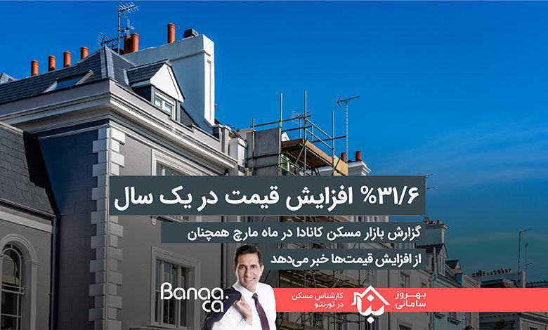 قیمت خانهها در یک سال گذشته در کانادا ۳۱ درصد گرانتر شده است؛ گزارش ماه مارچ