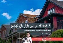Photo of ۸ خانه که در این بازار داغ تورنتو، هفته گذشته پائینتر از قیمت پیشنهادی فروخته شدند