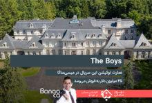 Photo of عمارت لوکیشن سریال پرطرفدار The Boys در میسیساگا ۴۵ میلیون دلار به فروش میرسد