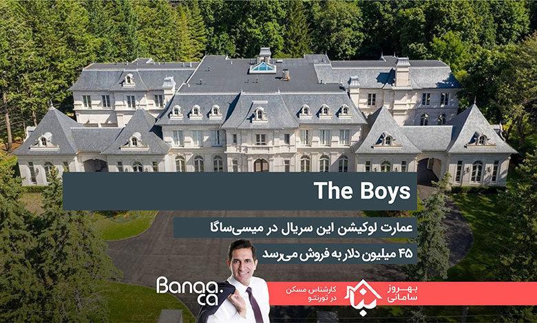 عمارت لوکیشن سریال پرطرفدار The Boys در میسیساگا ۴۵ میلیون دلار به فروش میرسد