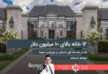 Photo of ۱۲ خانه بالای ۱۰ میلیون دلار که در سه ماه اول امسال در تورنتو و حومه معامله شدهاند