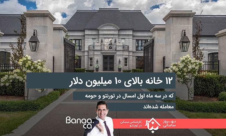 ۱۲ خانه بالای ۱۰ میلیون دلار که در سه ماه اول امسال در تورنتو و حومه معامله شدهاند