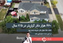 Photo of خانه ۷۵۰ هزار دلاری در ریچموندهیل بازسازی شد و ۲/۵ سال بعد ۴۶۰ هزار دلار بالاتر به فروش رفت