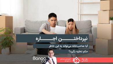 Photo of آیا صاحبخانه میتواند بهخاطر نپرداختن اجاره، حکم تخلیه مستاجر را بگیرد؟