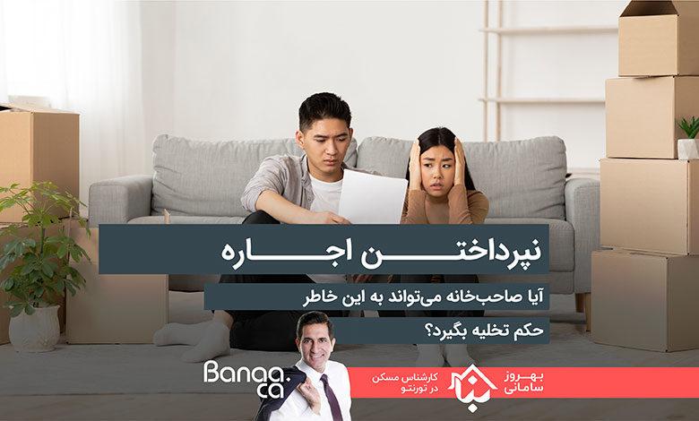 آیا صاحبخانه میتواند بهخاطر نپرداختن اجاره، حکم تخلیه مستاجر را بگیرد؟