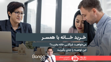 Photo of میخواهید با همسرتان در خریدن خانه شریک بشوید؟ این توصیه را جدی بگیرید