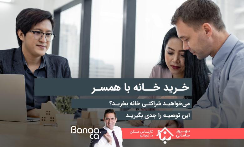 میخواهید با همسرتان در خریدن خانه شریک بشوید؟ این توصیه را جدی بگیرید