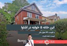 Photo of اگر از خریدن خانه در تورنتوی بزرگ ناامید شدهاید، این خانه ۵ خوابه در اشاوا با قیمت ۶۴۹ هزار دلار لیست شده است