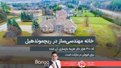 برای فروش در ریچموندهیل؛ خانه مهندسیساز و جادار که ۵ سال پیش با هزینه ۳۰۰ هزار دلار بازسازی شده است