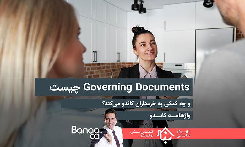واژهنامه کاندو - Governing Documents چیست و چه کمکی به خریداران کاندو میکند؟