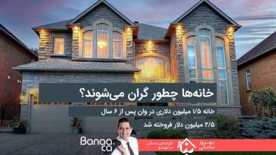 خانه ۱/۵ میلیون دلاری در وان پس از ۶ سال به قیمت ۲/۵ میلیون دلار فروخته شد