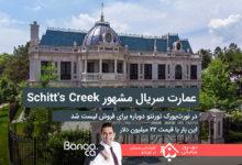 عمارت سریال مشهور کانادایی Schitt's Creek در نورثیورک تورنتو دوباره برای فروش لیست شد؛ این بار با قیمت ۲۲ میلیون دلار
