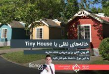 خانههای نقلی یا Tiny House؛ اگر پول کافی برای خریدن خانه ندارید، به این نوع خانهها هم فکر کنید